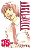 ANGEL VOICE(35) (少年チャンピオン・コミックス)