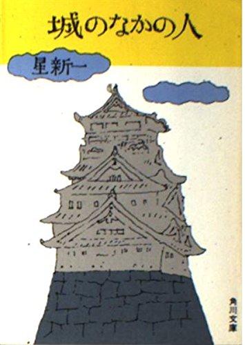 城のなかの人 (角川文庫 緑 303-8)の詳細を見る