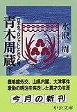 青木周蔵―日本をプロシャにしたかった男〈下〉 (中公文庫) 画像
