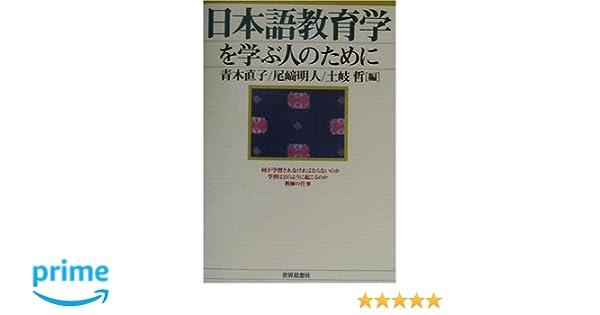 日本語教育学を学ぶ人のために  ...