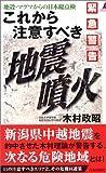 緊急警告 これから注意すべき地震・噴火―阪神・新潟・三宅…を予測した方程式が示す危機 (プレイブックス)