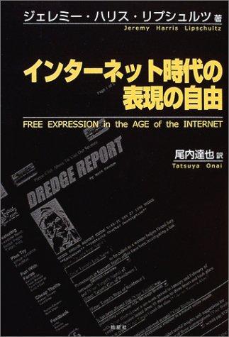 インターネット時代の表現の自由