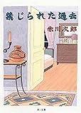 禁じられた過去 (角川文庫)