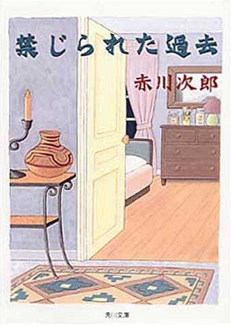 禁じられた過去 (角川文庫)の詳細を見る