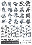 プーズモデリングワークス ベルテクス 漢デカール03 ゴールド プラモデル用デカール VOC-03GL