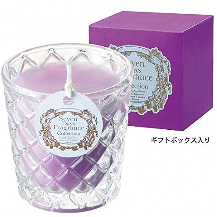 設置ヒョウヘアカメヤマキャンドル(kameyama candle) セブンデイズグラスキャンドル(日曜日) 「 ラベンダー 」