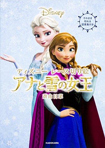 ディズニー レース切り絵 アナと雪の女王