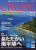 CRUISE (クルーズ) 2010年 01月号 [雑誌]