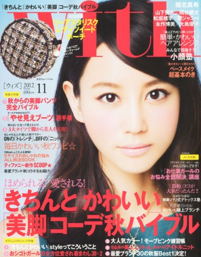 with (ウィズ) 2012年 11月号 [雑誌]