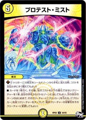 デュエルマスターズ新2弾/DMRP-02/34/UC/プロテスト・ミスト
