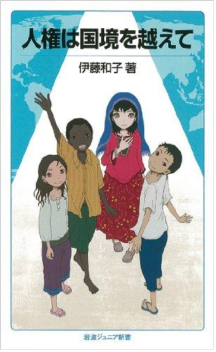 人権は国境を越えて (岩波ジュニア新書)の詳細を見る