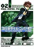 フルメタル・パニック!シグマ(2) (ドラゴンコミックスエイジ)