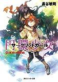 円環少女 10運命の螺旋 (角川スニーカー文庫)