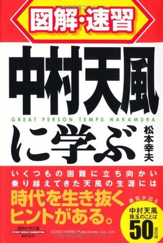 図解・速習 中村天風に学ぶ (通勤大学文庫)の詳細を見る