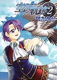 英雄伝説 空の軌跡(2) (Emotion Comics)