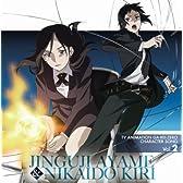 TVアニメ「喰霊-零-」キャラクターソング Vol.2