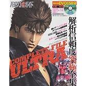 ぱちんこCR北斗の拳百裂COMPLETE FILE ULTRA (白夜ムック Vol. 415)