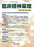 臨床精神薬理 第9巻7号〈特集〉スーパー救急における新たな展開と薬物治療