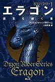 ドラゴンライダー1 エラゴン 遺志を継ぐ者