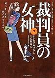 裁判員の女神 3 (マンサンコミックス)