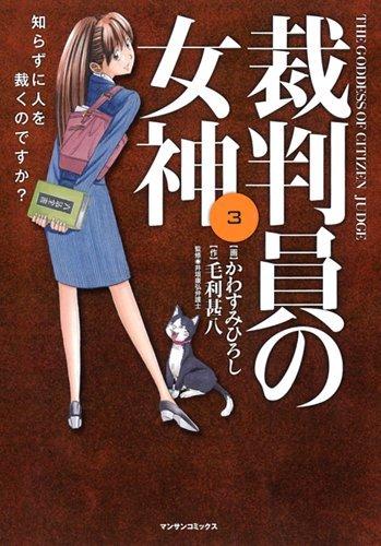 裁判員の女神 3 (マンサンコミックス)の詳細を見る
