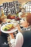 放課後の厨房男子 まかない飯篇 (幻冬舎文庫)