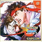 カプコンVS SNK ミレニアムファイト2000