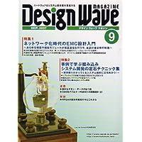 Design Wave MAGAZINE (デザイン ウェーブ マガジン) 2007年 09月号 [雑誌]