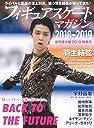 フィギュアスケートマガジン 2018-2019世界選手権特集号 ピンナップ付き (B.B.MOOK1448)