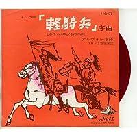 軽騎兵序曲(スッペ曲) [EPレコード 7inch]
