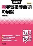 平成28年版 小学校新学習指導要領の展開 特別の教科 道徳編