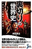 裏切りの世界史 (じっぴコンパクト新書)