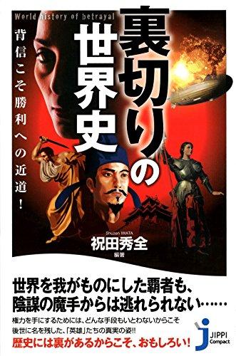裏切りの世界史 (じっぴコンパクト新書)の詳細を見る