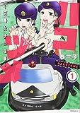 ハコヅメ~交番女子の逆襲~(1) (モーニング KC)