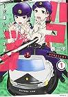 ハコヅメ~交番女子の逆襲~ 第1巻