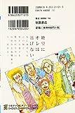 Da¨mons 1―「鉄の旋律」より (少年チャンピオン・コミックス) 画像