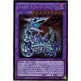 【遊戯王】 キメラテック・フォートレス・ドラゴン (ゴールド) [GDB1-JP048]