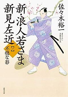 不穏な影-浪人若さま 新見左近(1) (双葉文庫)