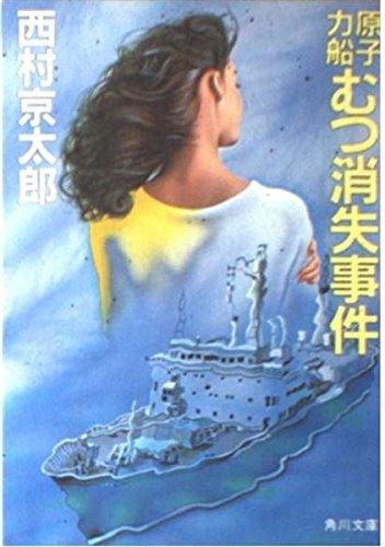 原子力船むつ消失事件 (角川文庫 (5806))の詳細を見る
