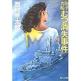 原子力船むつ消失事件 (角川文庫)