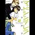 マッドシンデレラ 2 (HertZ Series;ミリオンコミックス)
