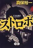 ストロボ (新潮エンターテインメント倶楽部SS)