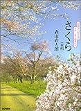 ピアノピース さくら (独唱)/森山直太朗