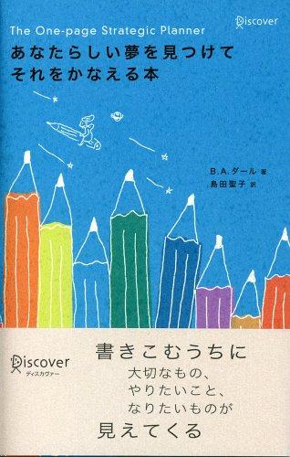 あなたらしい夢を見つけて それをかなえる本の詳細を見る