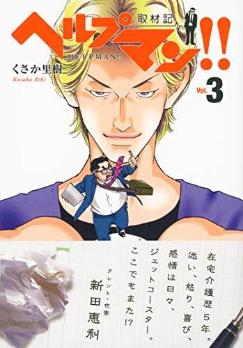 ヘルプマン!! 取材記 Vol.3