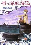石の海航海記