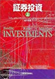 証券投資(上)
