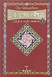 シルマリルの物語 / J.R.R. トールキン のシリーズ情報を見る