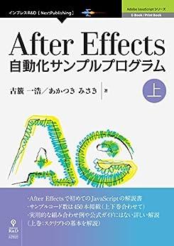 [古籏 一浩, あかつきみさき]のAfter Effects自動化サンプルプログラム 上 (Adobe JavaScriptシリーズ(NextPublishing))