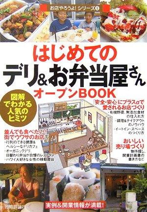 はじめての「デリ&お弁当屋さん」オープンBOOK (お店やろうよ!)の詳細を見る